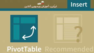 آموزش Pivot Tables در اکسل 2016