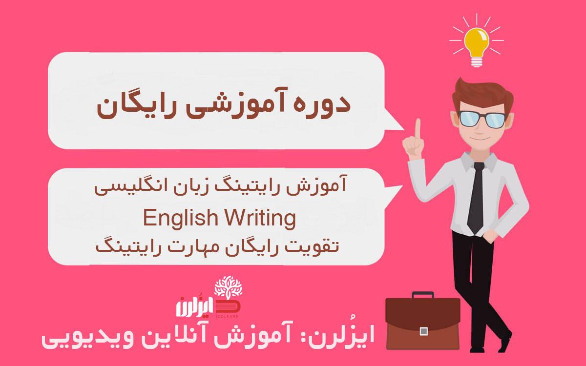 آموزش رایتینگ انگلیسی