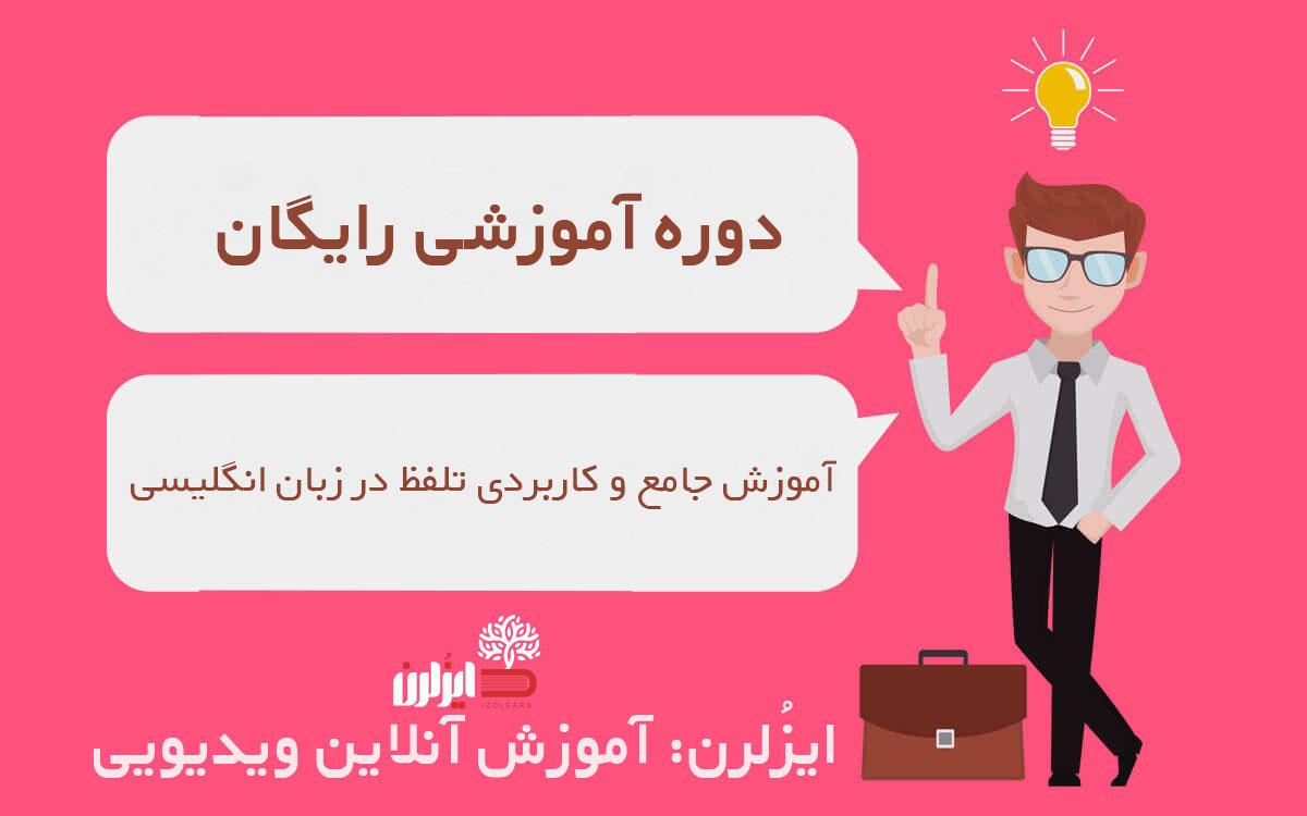 آموزش تلفظ زبان انگلیسی