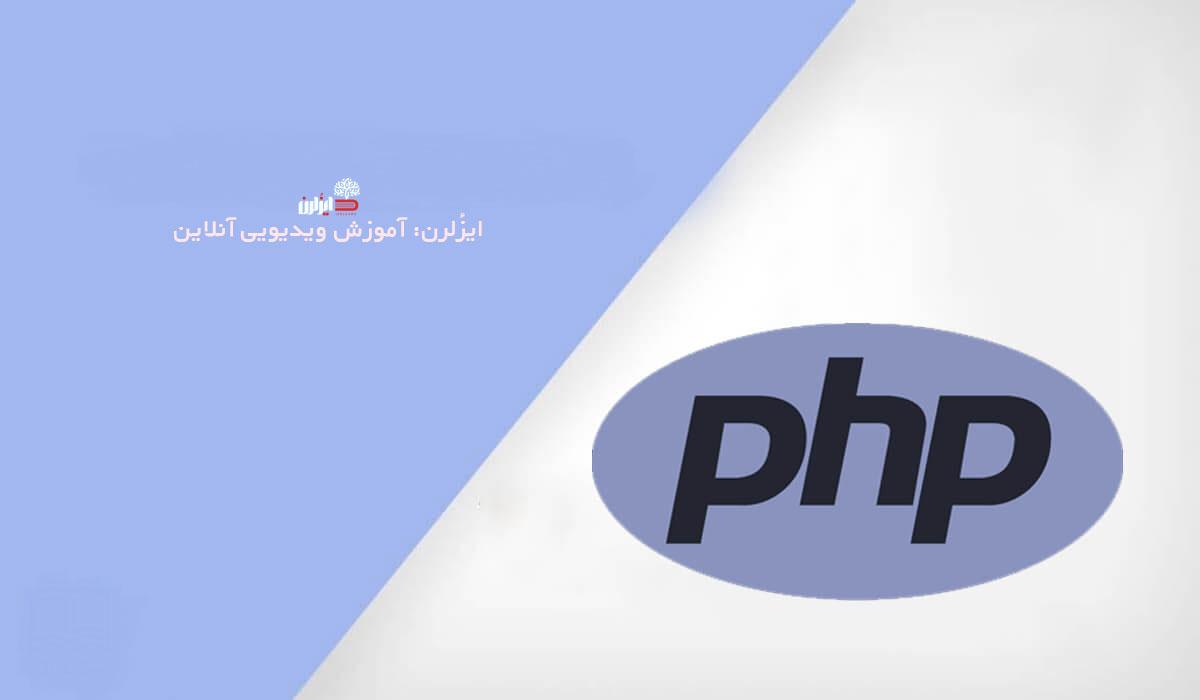 چگونه PHP را بر روی ویندوز نصب کنیم