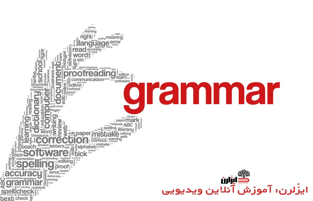 آموزش گرامر زبان انگلیسی: نقش گرامر در یادگیری زبان انگلیسی