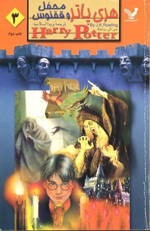 خواندن کتاب هری پاتر برای تقویت زبان انگلیسی