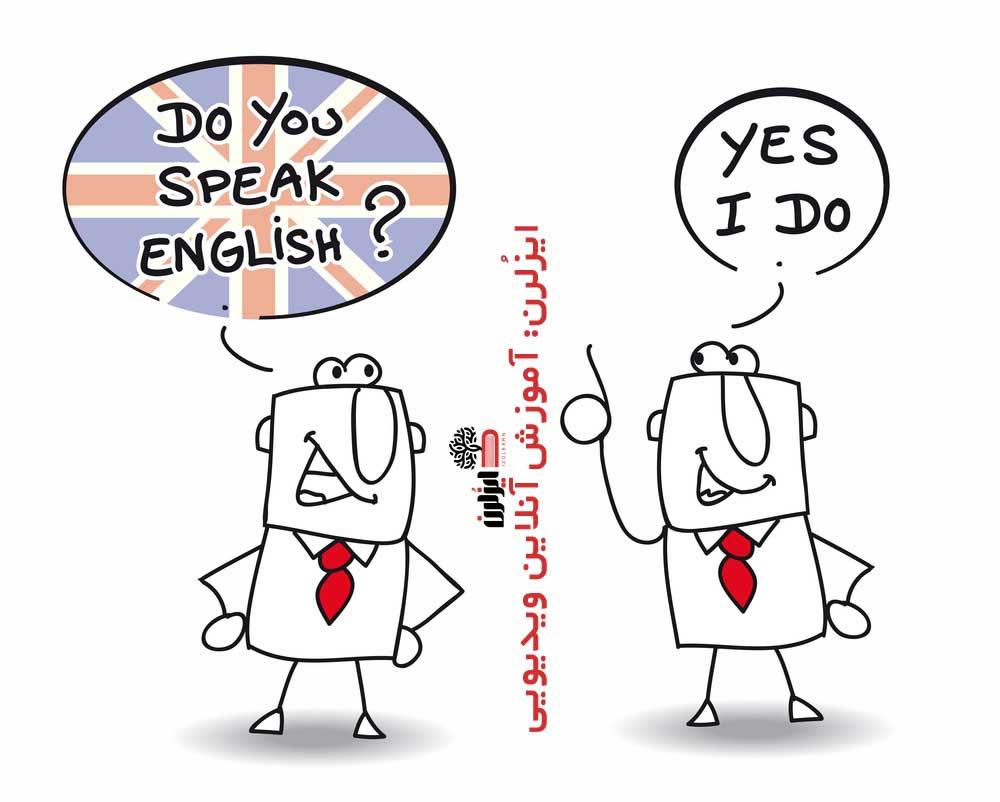 بهترین روش یادگیری مکالمه انگلیسی چیست