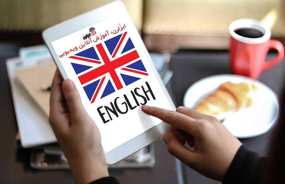 چگونه در منزل انگلیسی یاد بگیریم