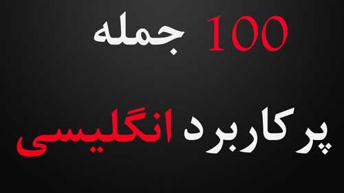 100 جمله پرکاربرد انگلیسی