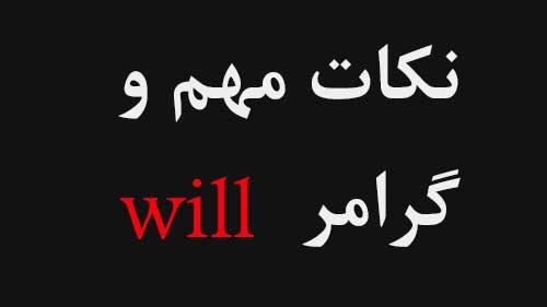 گرامر will و زمان آینده با will در انگلیسی
