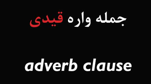 جمله واره قیدی یا adverb clause