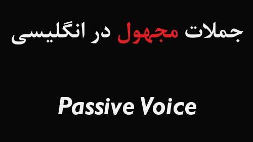 جملات مجهول در انگلیسی و گرامر passive