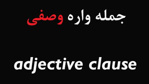 جمله واره وصفی یا adjective clause