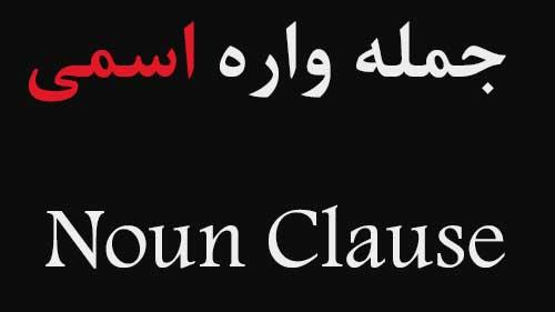 جمله واره اسمی یا noun clause