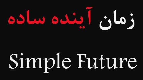 زمان آینده ساده یا simple future