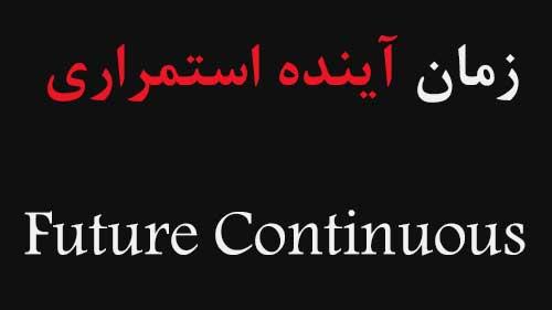 زمان آینده استمراری Future Continuous