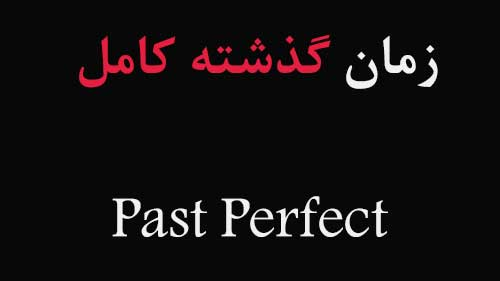 زمان گذشته کامل یا past perfect