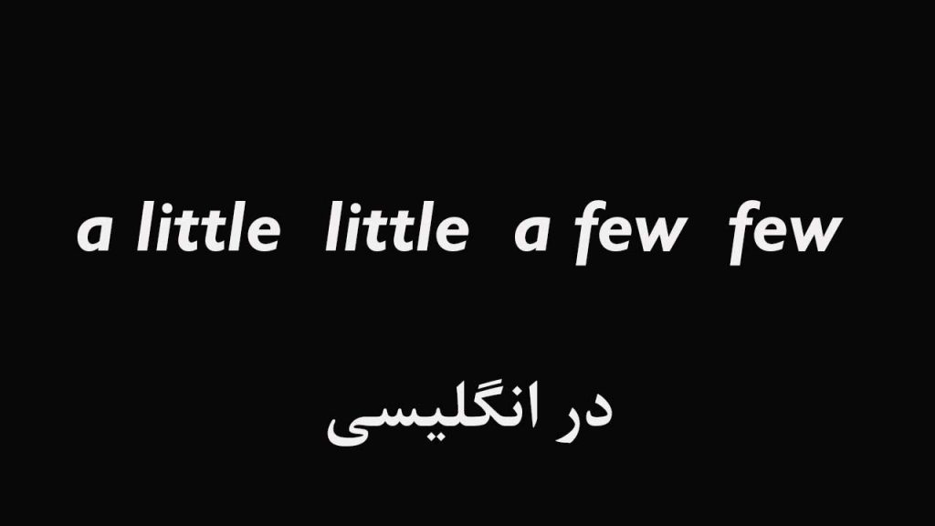 گرامر little-a-little--few-a-few