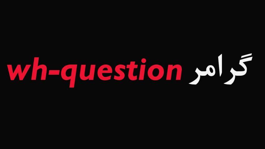گرامر wh-question در انگلیسی