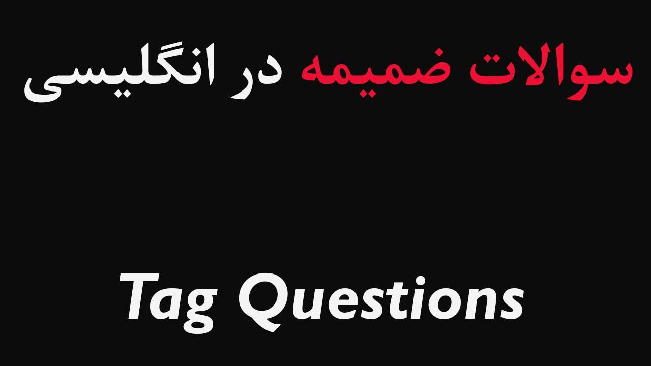 سوالات ضمیمه یا tag question