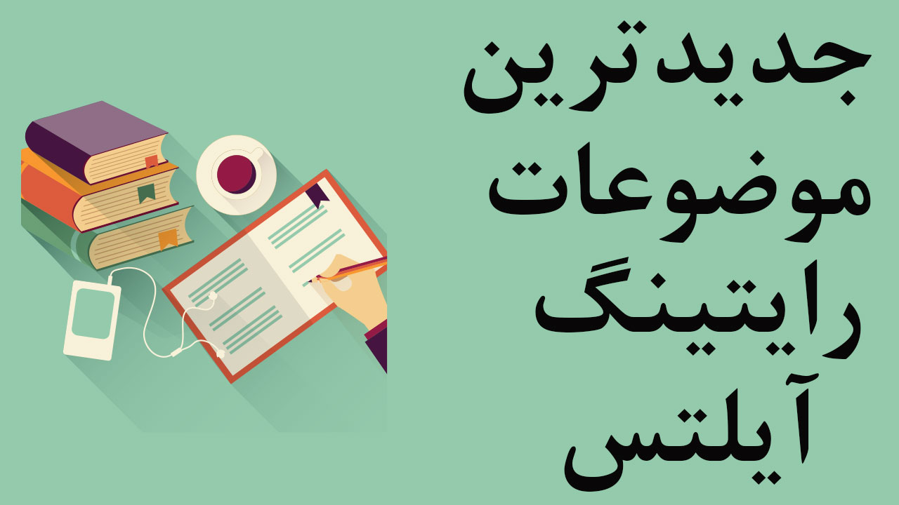 latest-ielts-writing-topics-2