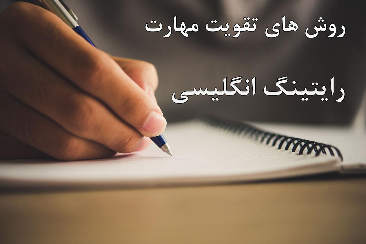 تقویت مهارت نوشتن - تقویت مهارت writing