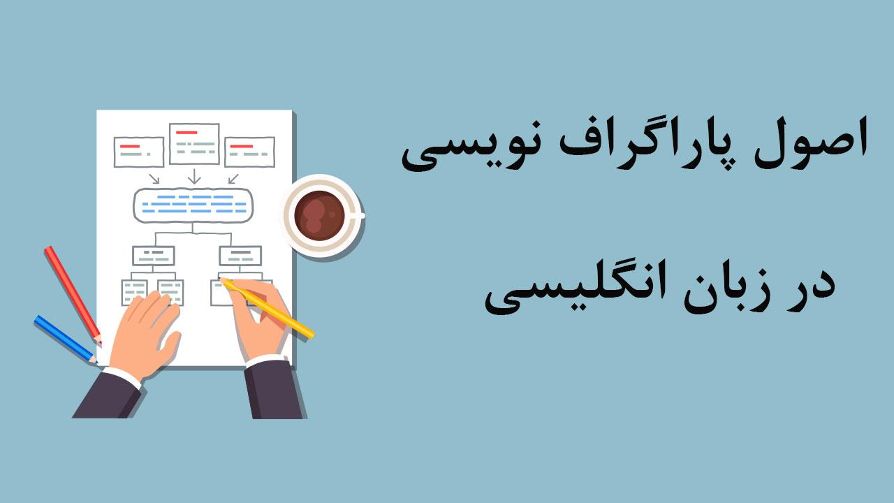 اصول نوشتن پاراگراف در زبان انگلیسی