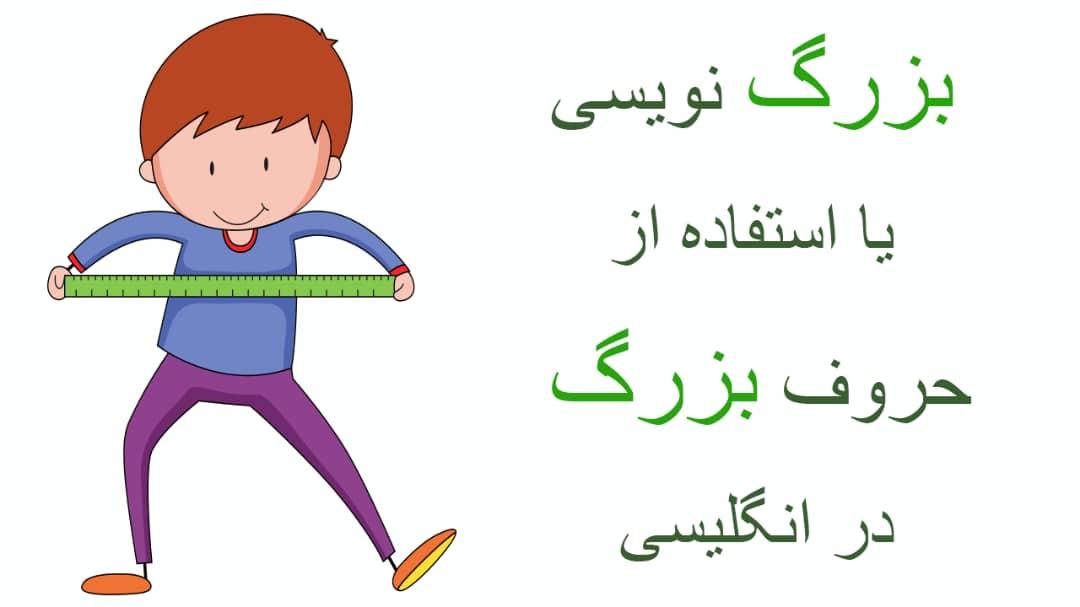 استفاده از حروف بزرگ در انگلیسی یا بزرگ نویسی در انگلیسی